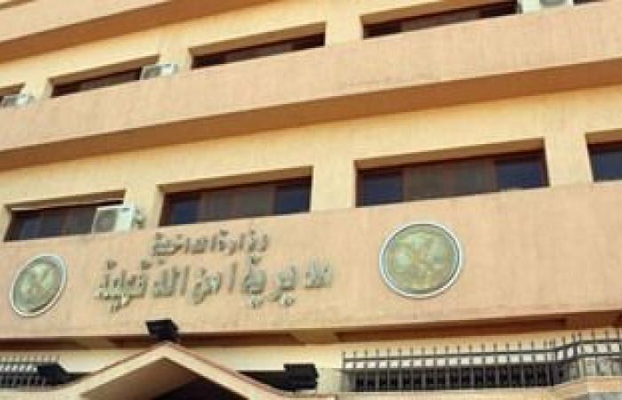#اليوم السابع - #حوادث - القبض على شاب يمني بحوزته مخدر الشابوه أثناء بيعه للزبائن في الدقهلية