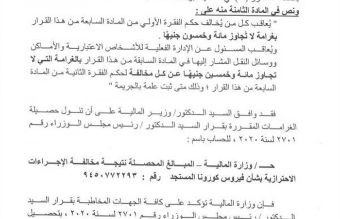 #المصري اليوم - مال - وزارة المالية تخصص حسابا لحصيلة غرامات مخالفة الإجراءات الاحترازية لفيروس كورونا موجز نيوز