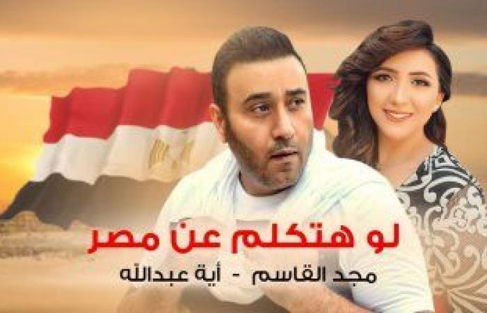 """#اليوم السابع - #فن - أية عبدالله ومجد القاسم يطرحان """"لو هاتكلم عن مصر"""" احتفالا بعيد الشرطة"""