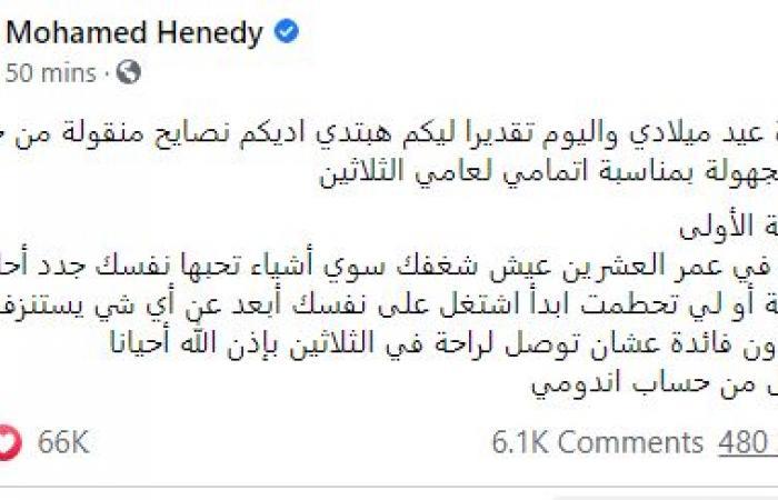 #اليوم السابع - #فن - هنيدي يوجه نصائح لمتابعيه بمناسبة عيد ميلاده.. اعرف الأولى
