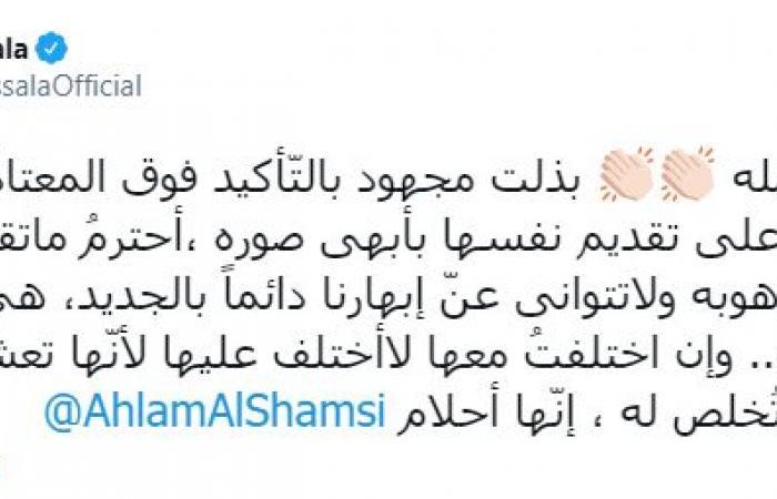 #اليوم السابع - #فن - أصالة تهنئ أحلام بعد صدور ألبومها الجديد : مناضلة ولا تتوانى عنّ إبهارنا