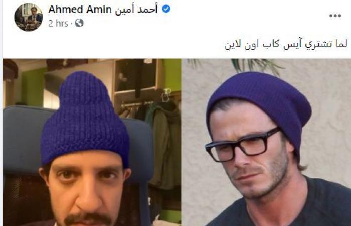 #اليوم السابع - #فن - أحمد أمين يسخر من نفسه فى صورة إلى جانب ديفيد بيكهام: لما تشترى أون لاين