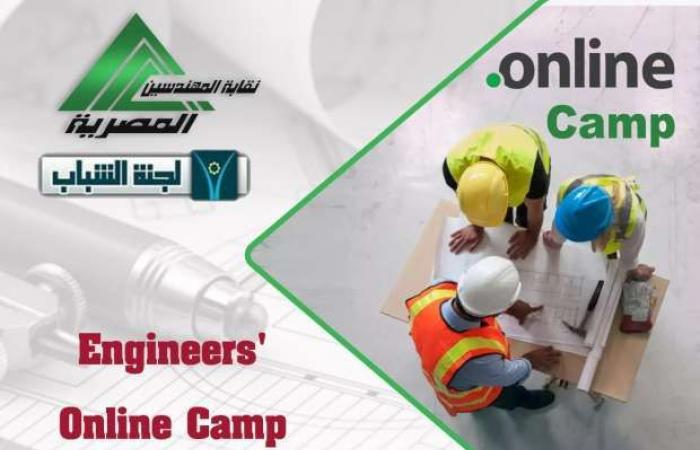 اخبار السياسه لتأهيلهم لسوق العمل.. «المهندسين» تنظم دورات تعليمية ومهارية للخريجين