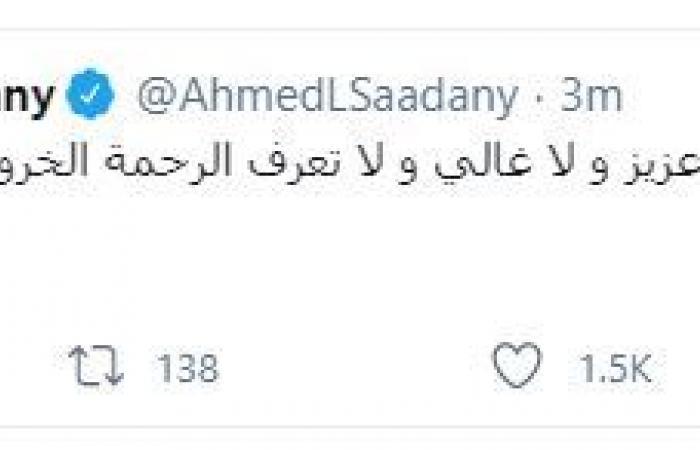 """#اليوم السابع - #فن - نجوم الفن لـ الأهلي بعد خسارته من بايرن ميونيخ: """"شرفتونا"""""""