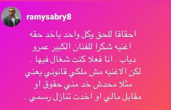 #اليوم السابع - #فن - رامى صبرى يوجه رسالة صلح لـ عزيز الشافعى وتامر حسين على انستجرام