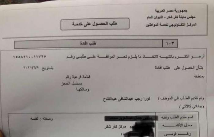 اخبار السياسه مواطن يتقدم بطلب رسمي لإطلاق اسمه على مدينة كفر شكر: «هي جت عليا»