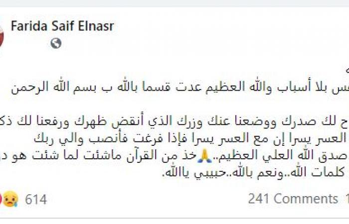 #اليوم السابع - #فن - فريدة سيف النصر بعد تعرضها لأزمة صحية: الحمد لله أزمة تنفس بلا أسباب