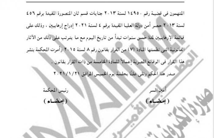 #اليوم السابع - #حوادث - الجنايات تقرر إدراج 13 متهما على قوائم الإرهاب لمدة 5 سنوات