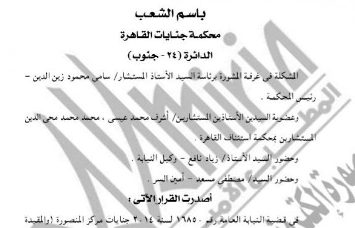 #اليوم السابع - #حوادث - جنايات القاهرة تقضى بإدراج 3 متهمين على قائمة الإرهابيين 5 سنوات