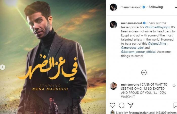 """#اليوم السابع - #فن - مينا مسعود يكشف عن أول بوستر لـ """"فى عز الضهر """": كان حلمى أرجع مصر بفيلم مميز"""