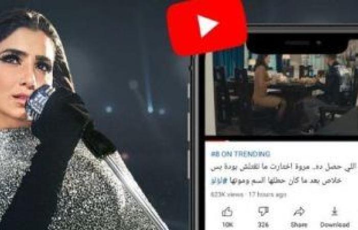 """#اليوم السابع - #فن - مشهد قتل مروة فى """"لؤلؤ"""" يتصدر تريند يوتيوب بأكثر من نصف مليون مشاهدة"""