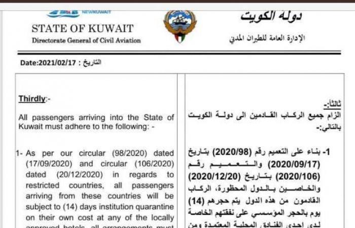 اخبار السياسه «الهجرة» توجه رسالة مهمة للمصريين المسافرين إلى الكويت