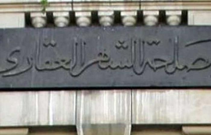المصري اليوم - اخبار مصر- رئيس مصلحة الشهر العقاري الأسبق: نقل الملكية لن يحدث إلا بالتسجيل موجز نيوز
