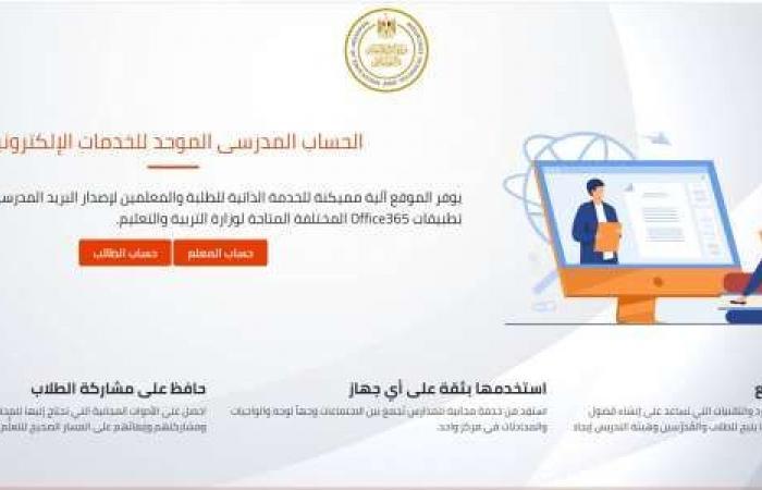 اخبار السياسه آخر فرصة.. خطوات تسجيل استمارة امتحانات الصفين الأول والثاني الثانوي