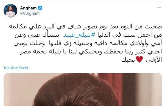 #اليوم السابع - #فن - أنغام توجه رسالة إلى نبيلة عبيد: أجمل ست في الدنيا ونجمة مصر الأولى