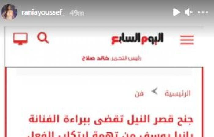 #اليوم السابع - #فن - أول تعليق لـ رانيا يوسف بعد براءتها من تهمة ارتكاب الفعل الفاضح