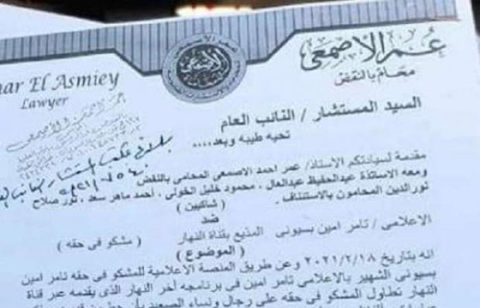 اخبار السياسه بلاغ جديد ضد تامر أمين يتهمه بتكدير السلم والأمن العام وإثارة الفتنة