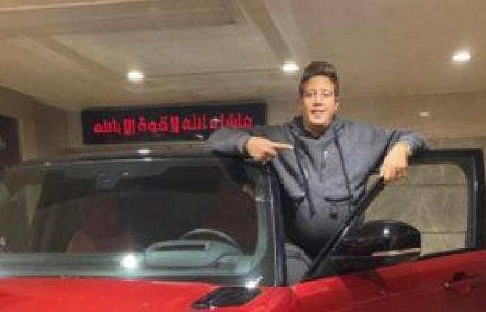 #اليوم السابع - #فن - حمو بيكا يظهر مع نفس سيارة سامر المدنى.. والجمهور: بيجيبوا فلوسهم منين