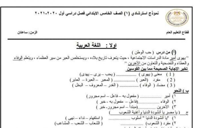 اخبار السياسه النموذج الاسترشادي لامتحان الصف الخامس الابتدائي «صور»