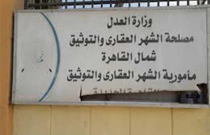 #المصري اليوم -#حوادث - التسجيل شرطًا لنقل الملكية بعد 4 مارس .. بالرابط تعرف على عناوين مكاتب الشهر العقاري موجز نيوز