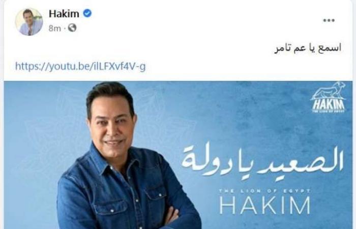 اخبار السياسه حكيم يرد على تامر أمين بأغنية «الصعيد يا دولة»