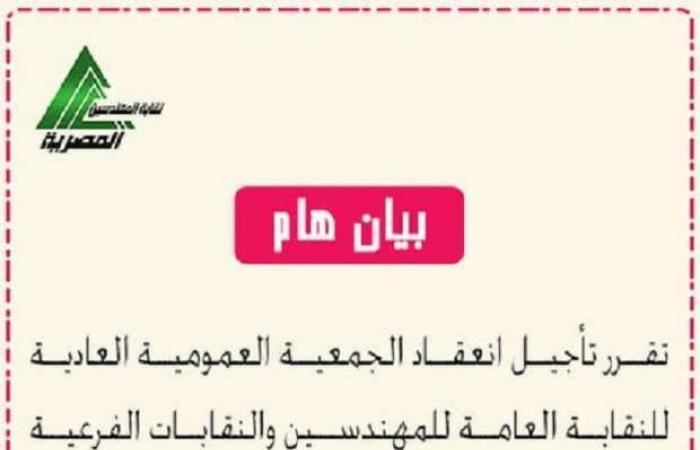 اخبار السياسه المهندسين تؤجل جمعيتها العمومية بسبب كورونا.. والصحفيين تنتظر حكم الأحد