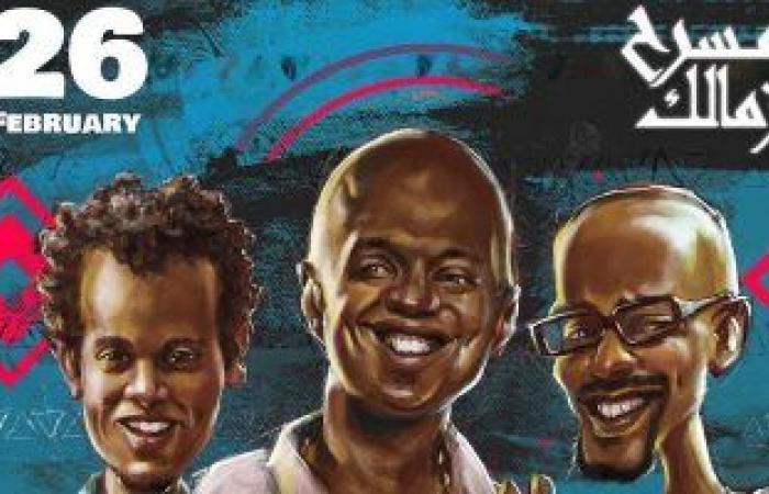 #اليوم السابع - #فن - فريق بلاك تيما يحيى حفلاً غنائيًا على مسرح الزمالك اليوم