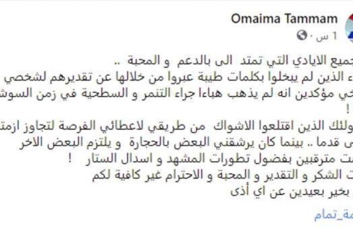 اخبار السياسه مذيعة «الروج» بالتليفزيون المصري عن أزمتها: «يرشقني البعض بالحجارة»