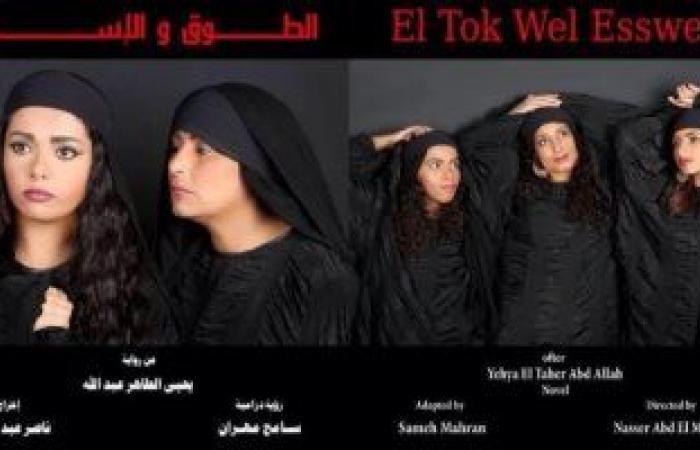 """#اليوم السابع - #فن - موسم جديد لمسرحية """"الطوق والأسورة"""" لناصر عبد المنعم ببيت السحيمى"""