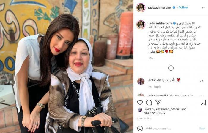 #اليوم السابع - #فن - رسائل رضوى الشربيني لوالدتها على السوشيال ميديا قبل وفاتها أمس