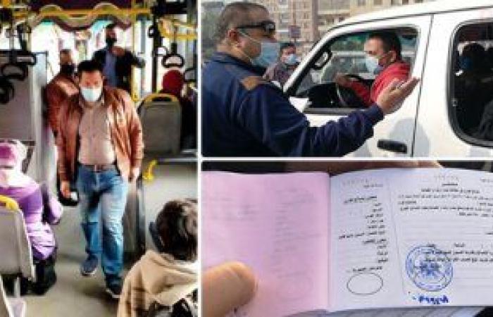 #اليوم السابع - #حوادث - ضبط 12 ألف شخص لعدم ارتدائهم الكمامة