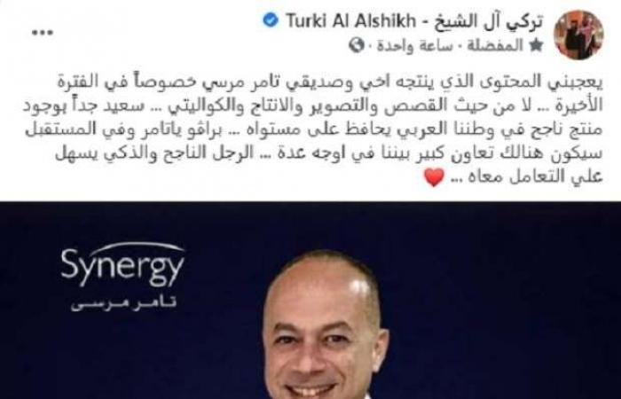 اخبار السياسه تركي آل الشيخ عن تامر مرسي: سعيد جداً بوجود منتج ناجح في وطننا العربي