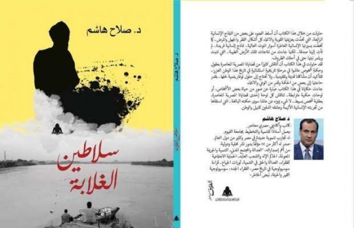 اخبار السياسه «سلاطين الغلابة» كتاب لصلاح هاشم يحتفي بالنيل: «يفيض يغرق جزائر»