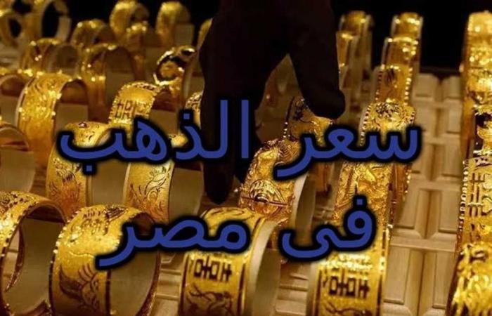 #المصري اليوم - مال - انخفاض كبير متوقع.. سعر الذهب اليوم في مصر الثلاثاء 9-3-2021 موجز نيوز