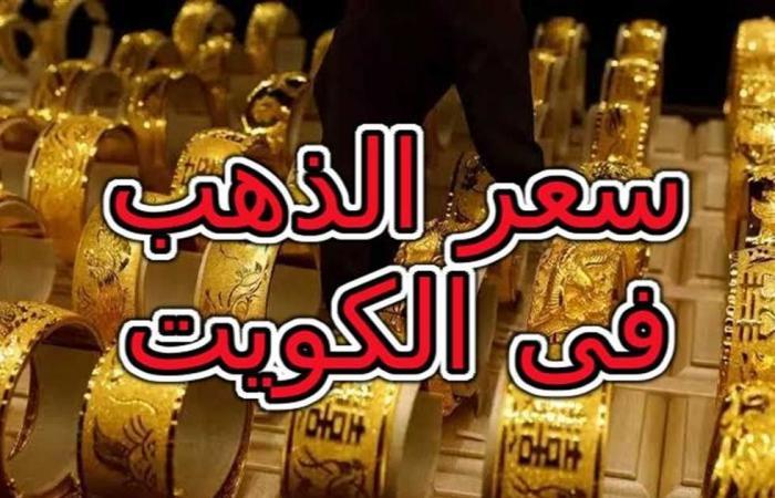 #المصري اليوم -#اخبار العالم - أسعار الذهب في الكويت اليوم الخميس 1 - 4 - 2021 موجز نيوز