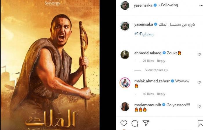 """#اليوم السابع - #فن - ياسين أحمد السقا بشخصية """"شري"""" على بوستر مسلسل """"أحمس"""""""