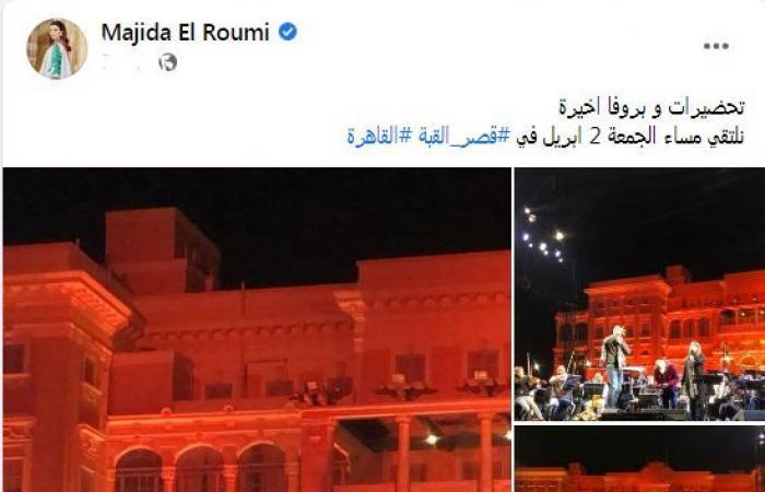 #اليوم السابع - #فن - ماجدة الرومي تنتهى من التحضيرات الأخيرة لحفل قصر القبة.. صور
