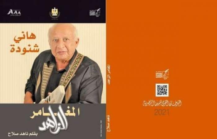 اخبار السياسه ناهد صلاح تصدر كتاب «هاني شنودة.. المغامر الزاهد»: لديه مخيّلة ثورية