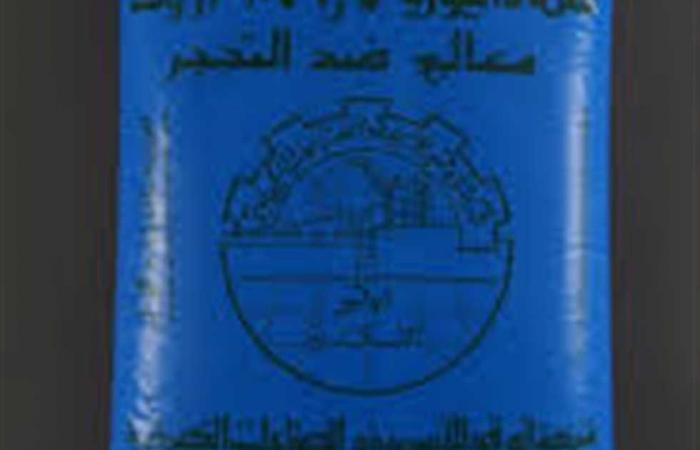 المصري اليوم - اخبار مصر- طن اليوريا بـ4600 جنيه .. تعرف على أسعار الأسمدة في مصر اليوم الخميس 1- 4 -2021 موجز نيوز