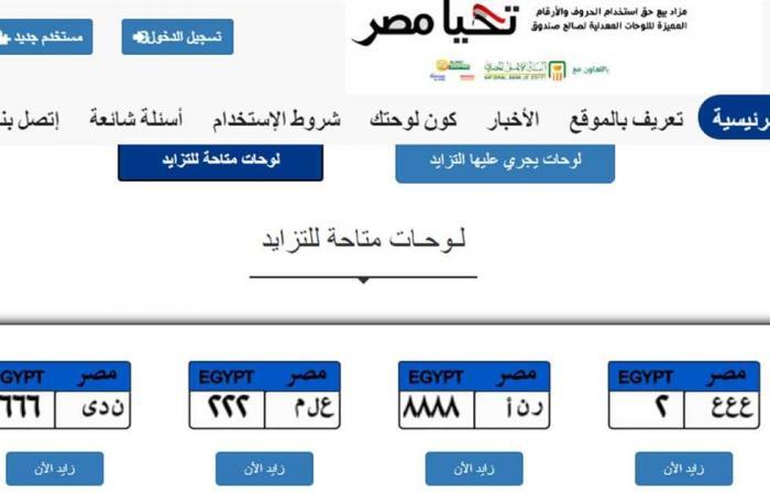 #المصري اليوم -#حوادث - أغلى لوحة مميزة في مصر .. وبالخطوات كون بنفسك أرقام لوحة سيارتك (التفاصيل بالصور) موجز نيوز