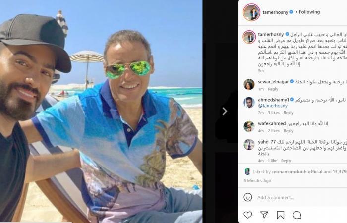 """#اليوم السابع - #فن - تامر حسنى ينعى والد زوجته: """"توفى اليوم حمايا حبيب قلبى الراجل الطيب"""""""
