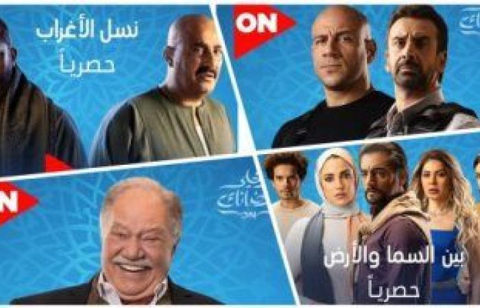 #اليوم السابع - #فن - شاهد بوسترات مسلسلات قناة ON فى رمضان المقبل.. صور