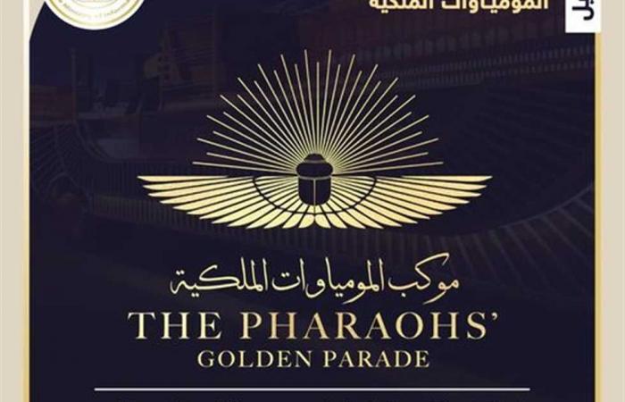 #المصري اليوم -#حوادث - الداخلية تنهى استعداداتها لتأمين نقل المومياوات الملكية من المتحف المصري إلى «القومي للحضارة» موجز نيوز