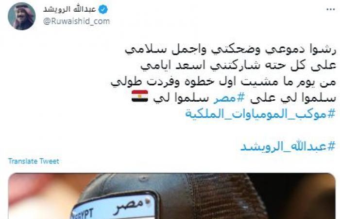 """#اليوم السابع - #فن - عبد الله الروشيد يعبر عن فرحته بموكب المومياوات الملكية: """"سلموا لي على مصر"""""""