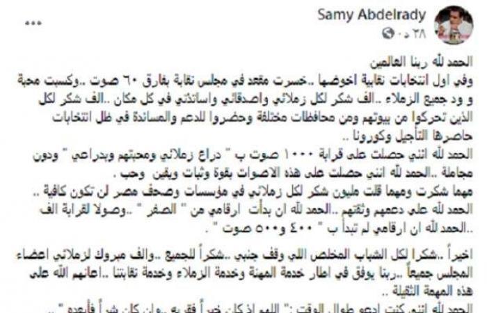اخبار السياسه سامي عبدالراضي: حصلت على قرابة 1000 صوت وكسبت محبة وود جميع الزملاء