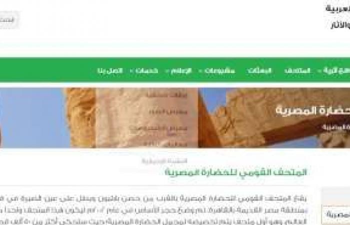 اخبار السياسه جولة في الصفحة الرسمية لمتحف الحضارة بعد تدشينها.. تعرض مقتنيات نادرة