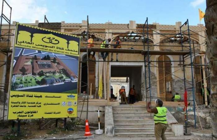 اخبار السياسه قناة السويس تستعد لافتتاح متحفها العالمي قريباً (صور)