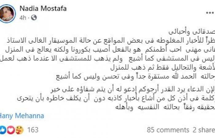 #اليوم السابع - #فن - نادية مصطفى تنفى تدهور حالة هانى مهنا.. وتؤكد: الحمد لله مستقر وفى تحسن