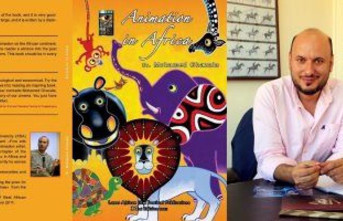 #اليوم السابع - #فن - مهرجان الأقصر يرصد تاريخ سينما التحريك في أفريقيا بإصدار لمحمد غزالة