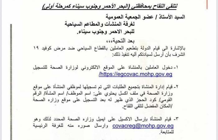 المصري اليوم - اخبار مصر- العاملون بـ«السياحة» في البحر الأحمر يبدأون التسجيل على موقع الصحة لتلقي لقاح كورونا موجز نيوز
